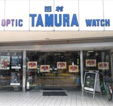 宝石・時計・メガネ 田村本店