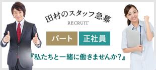田村のスタッフ急募