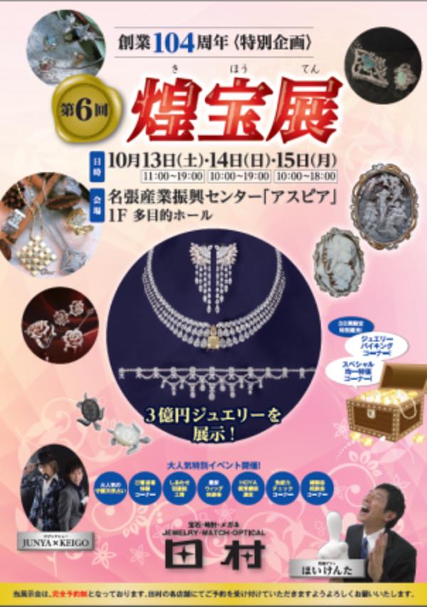 第6回 煌宝展(きほうてん) 特別展示会の予約受付を開始!