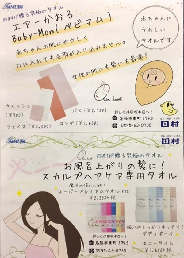 魔法の吸水タオル『エアーかおる』好評販売中!