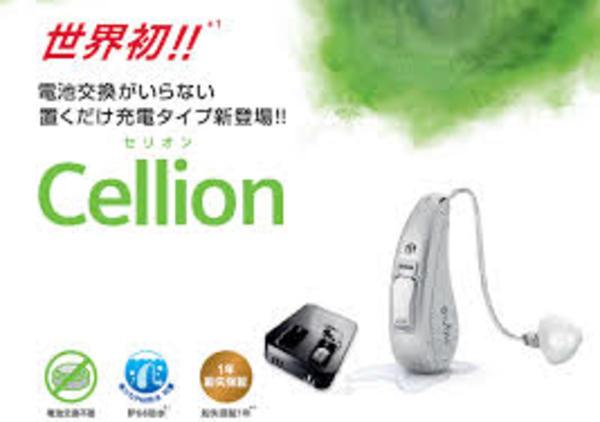 新製品「Cellion」シグニア補聴器