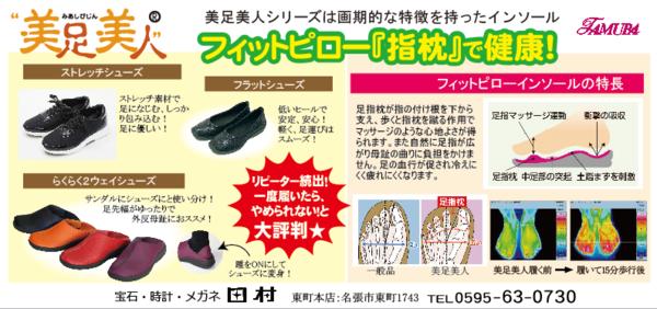 田村 全店にて疲れない靴『美足美人』を好評販売中!