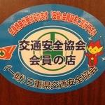 田村は「三重県交通安全協会」会員の店です