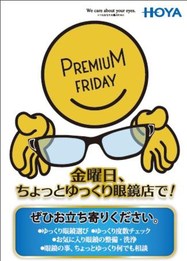 金曜日、ちょっとゆっくり眼鏡店で!