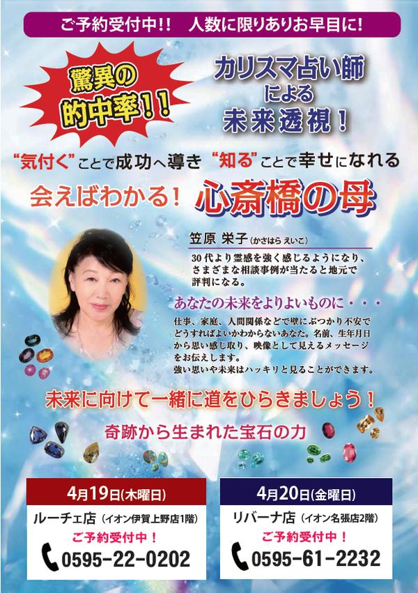 田村リバーナ店&ルーチェ店で『占いイベント』開催!