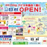 アピタ名張店に田村の新店オープン!