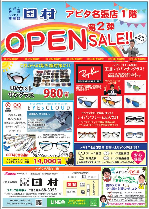 アピタ名張店 OPEN SALE 〈第2弾〉