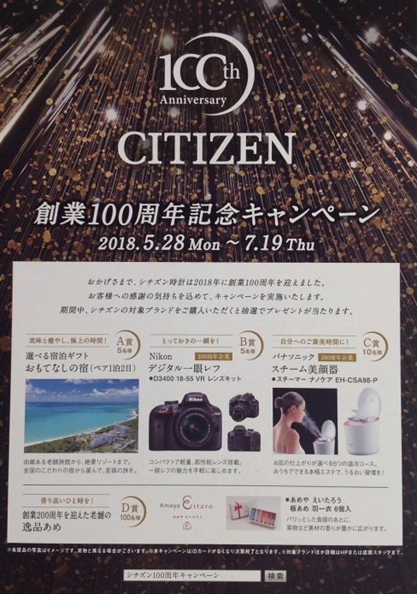 CITIZEN 創業100周年記念キャンペーン