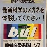 b.u.i (ビュイ)レンズ体験会