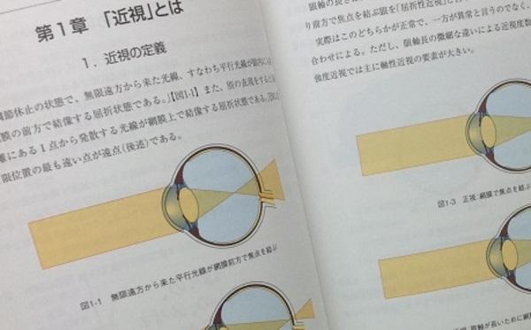 日本眼鏡技術者協会 生涯教育講習会《三重県》