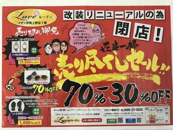 イオン伊賀上野店1階 ルーチェ 改装の為閉店 売り尽くしセール
