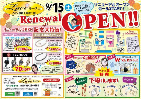 ルーチェ店リニューアルオープン!
