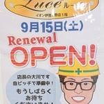 田村ルーチェ店 只今工事中!