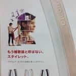 シグニア補聴器より新作商品の販売開始