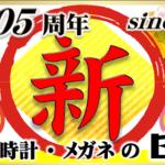 田村各店舗の年末年始営業時間お知らせ