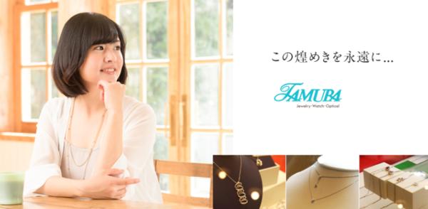 田村オンラインショップ年末年始営業日のお知らせ