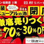 田村リバーナ店 改装リニューアルのため閉店セールを開催!