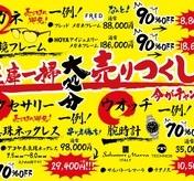 田村リバーナ店「改装閉店セール」ラスト5日!