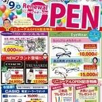 田村リバーナ店 リニューアルOPEN