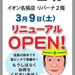 田村リバーナ店は工事中!