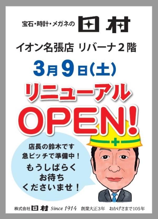 田村リバーナ店工事中!