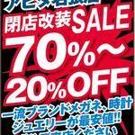 田村アピタ店にて改装閉店セールを実施中!