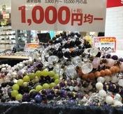 3,800~10,000円幸運を呼ぶブレス 1,000円!!