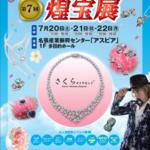 第7回特別展示会「煌宝展」ご予約受付開始のお知らせ