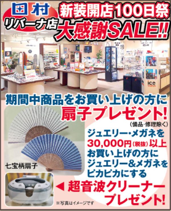 田村リバーナ店 新装開店100日祭スタート!