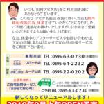 田村アピタ店からのお知らせ