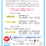 田村アピタ店一時閉店のお知らせ