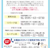 田村アピタ店閉店セール本日最終日!