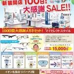 リバーナ店新装開店100日祭