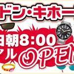 MEGAドン・キホーテUNY名張店に田村がリニューアルオープン