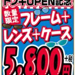 田村 ドンキオープン記念セール実施中