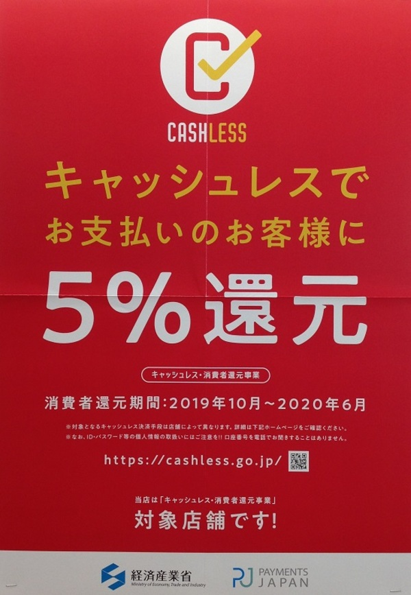 キャッシュレスでお支払い→「5%還元」