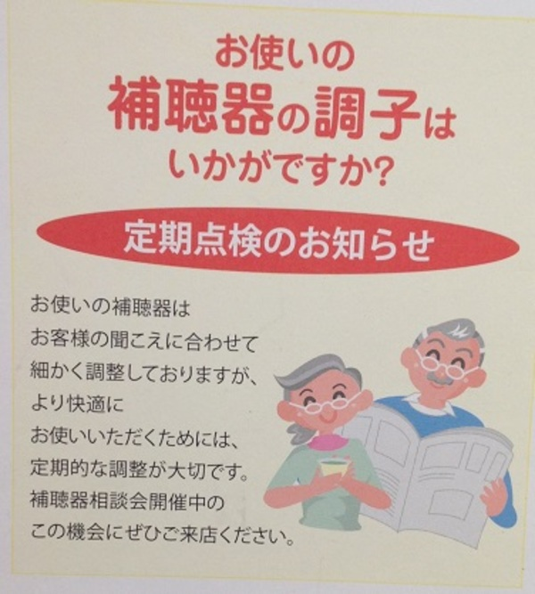 補聴器相談会【ルーチェ店】