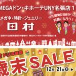 田村ドンキー名張店の歳末セール