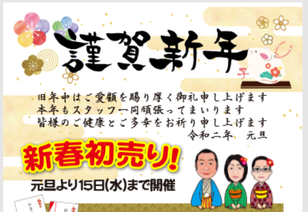 田村リバーナ店 元旦より営業スタート!