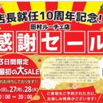 田村ルーチェ店「感謝セール」の開催がせまってきました!