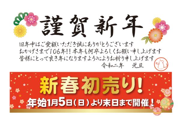 田村東町本店は5日より、初売りスタート!