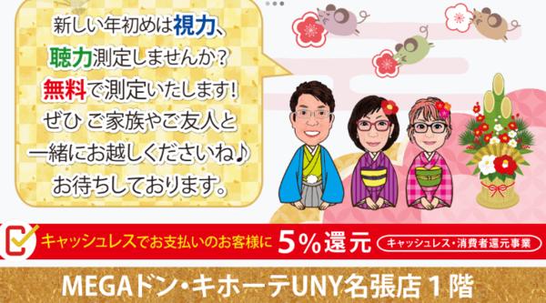 田村ドンキー店 元旦より営業スタート!