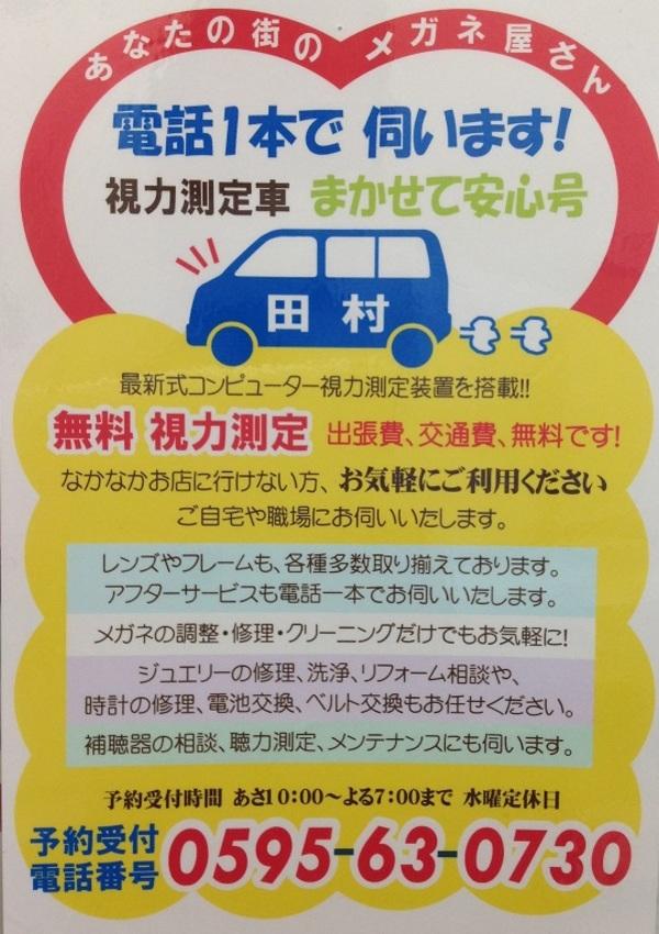 田村の安心号を、ぜひ活用してください!