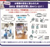 田村全店で感染症対策を実施中