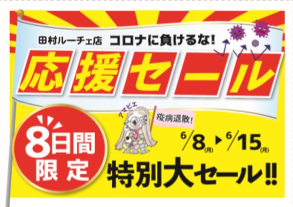 田村ルーチェ店 セールスタート!