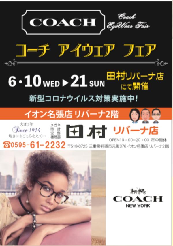 田村リバーナ店で「コーチフェア」開催します!