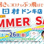 田村ドンキー店でサマーセール開催!