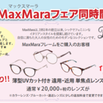 MaxMaraフェアを開催します