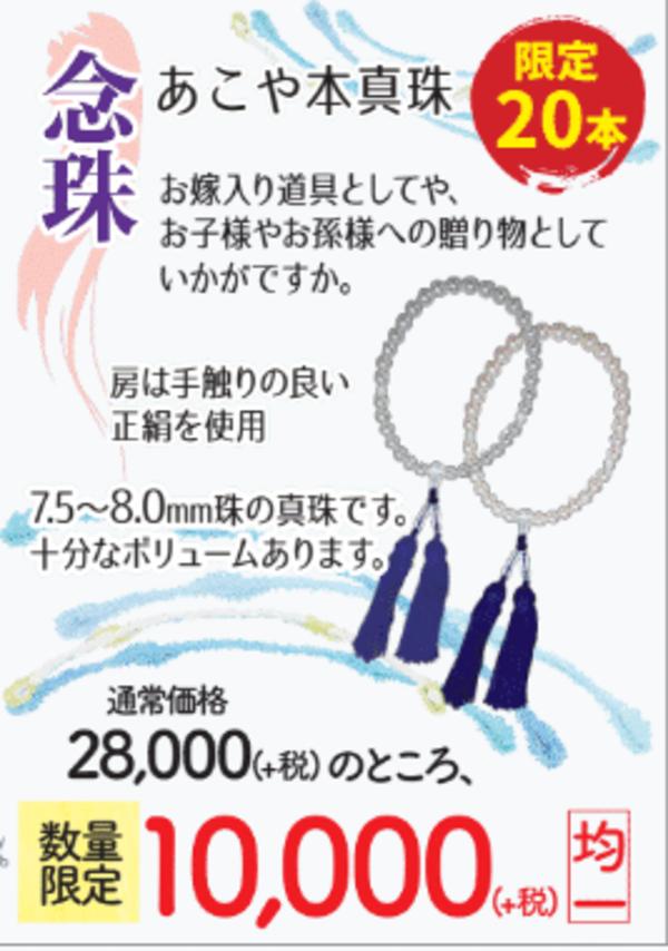 念珠の特別販売します!