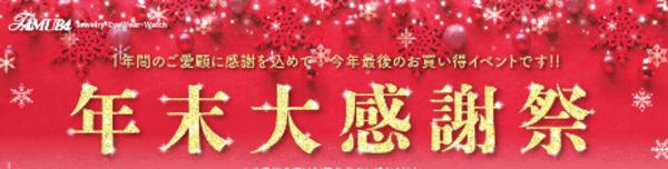 年末大感謝祭【本店】